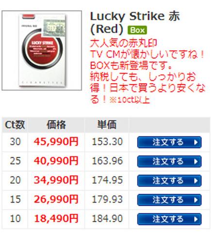 LS box price.jpg