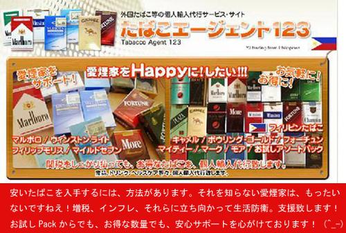 m_tabacco12320title.jpg