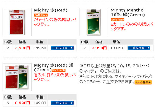 mighty otameshi.jpg