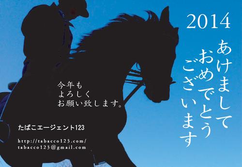 tabacco agent 123 2014.jpg